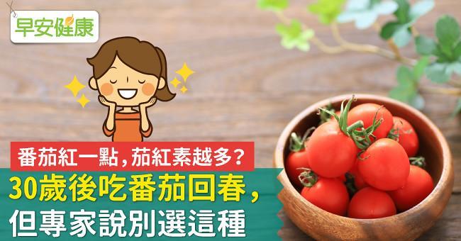 番茄紅一點,茄紅素越多?30歲後吃番茄回春,但專家說別選這種