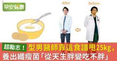 型男醫師靠這食譜甩25kg,養出纖瘦菌「從天生胖變吃不胖」