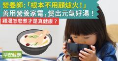 雞湯怎麼煮才是真健康?營養師「根本不用顧爐火!」,善用營養家電,煲出元氣好湯!
