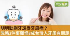 明明勤刷牙還得牙周病?忽略3件事難怪8成台灣人牙周有問題