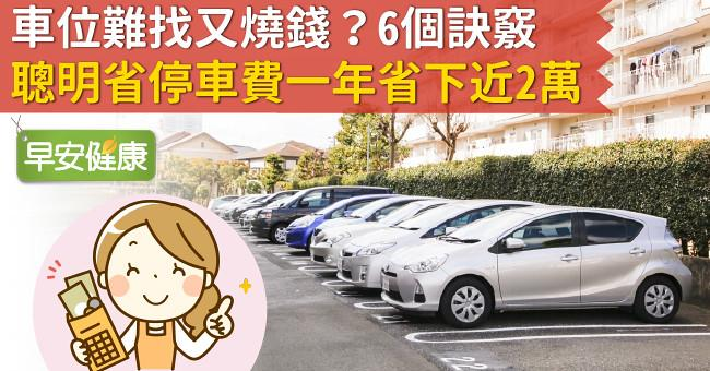 車位難找又燒錢?6個訣竅聰明省停車費一年省下近2萬!