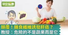顛覆!膳食纖維誘發肝癌?教授:危險的不是蔬果而是它