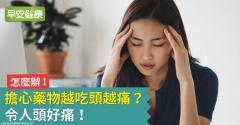 怎麼辦,擔心藥物越吃頭越痛?令人頭好痛!