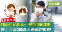 【世界肺炎日】肺炎併心肌炎…感冒3天病逝!醫:台灣200萬人是危險族群