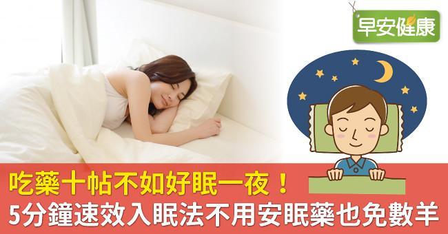 吃藥十帖不如好眠一夜!5分鐘速效入眠法不用安眠藥也免數羊