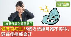 體寒百病生!5個方法讓身體不再冷,頭痛痠痛都會好