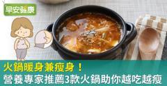 火鍋暖身兼瘦身!營養專家推薦3款火鍋助你越吃越瘦