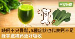 缺鈣不只骨鬆,5種症狀也代表鈣不足!綠拿鐵補鈣更好吸收