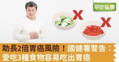 助長2倍胃癌風險!國健署警告:愛吃3種食物容易吃出胃癌