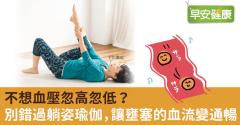 不想血壓忽高忽低?別錯過躺姿瑜伽,讓壅塞的血流變通暢