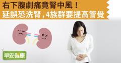 右下腹劇痛竟腎中風!延誤恐洗腎,4族群要提高警覺