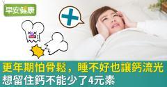 更年期怕骨鬆,睡不好也讓鈣流光!想留住鈣不能少了4元素