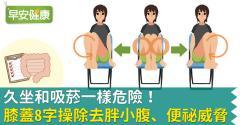 久坐和吸菸一樣危險!膝蓋8字操除去胖小腹、便祕威脅