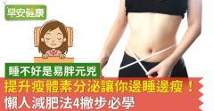 提升瘦體素分泌讓你邊睡邊瘦!懶人減肥法4撇步必學