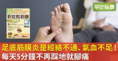 足底筋膜炎是經絡不通、氣血不足!每天5分鐘不再踩地就腳痛