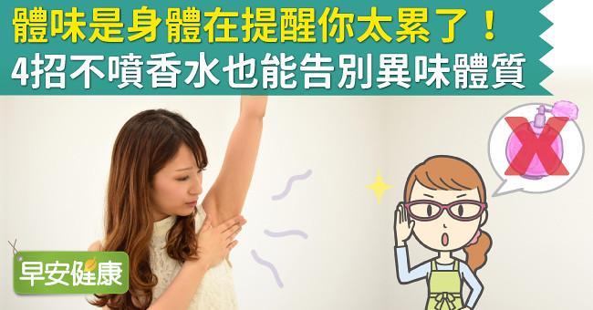 體味是身體在提醒你太累了!4招不噴香水也能告別異味體質