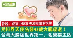 兒科權威癌逝!台灣大腸癌率冠全球,資深腸道名醫點破原因