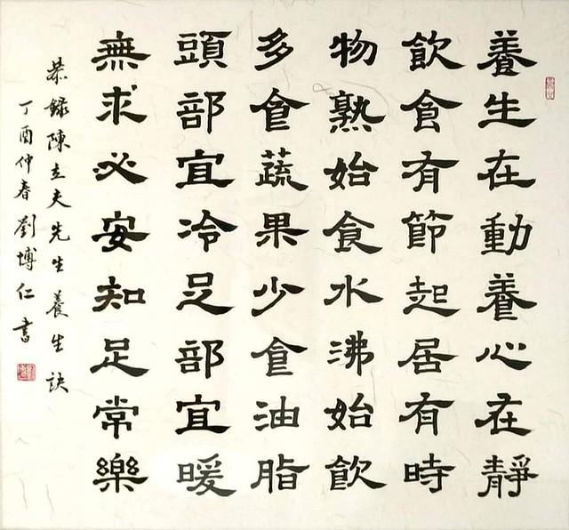 劉博仁醫師分享書法作品