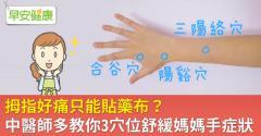 拇指好痛只能貼藥布?中醫師多教你3穴位舒緩媽媽手症狀