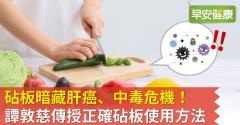 砧板暗藏肝癌、中毒危機!譚敦慈傳授正確砧板使用方法