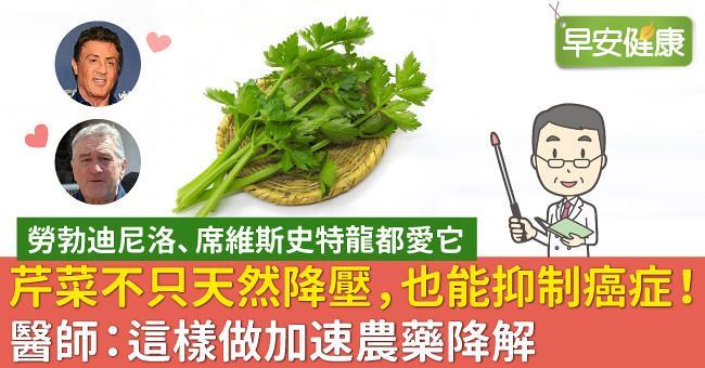 芹菜不只天然降壓,也能抑制癌症!醫師:這樣做加速農藥降解