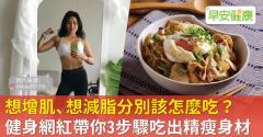 想增肌、想減脂分別該怎麼吃?健身網紅帶你3步驟吃出精瘦身材