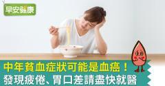 中年貧血症狀可能是血癌!發現疲倦、胃口差請盡快就醫