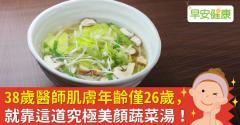 38歲醫師肌膚年齡僅26歲,就靠這道究極美顏蔬菜湯!