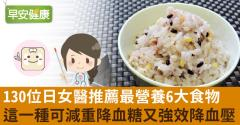 130位日女醫推薦最營養6大食物,這一種可減重降血糖又強效降血壓