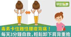 毒素卡住難怪腰痠背痛!每天3分鐘自救,輕鬆卸下肩背重擔