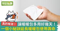 讓暖暖包多用好幾天!一個小秘訣延長暖暖包使用壽命