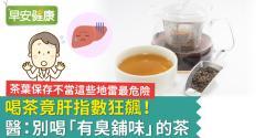 喝茶竟肝指數狂飆!醫:別喝「有臭舖味」的茶