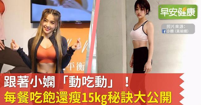 跟著小嫻「動吃動」!每餐吃飽還瘦15kg秘訣大公開