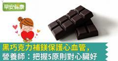 黑巧克力補鎂保護心血管,營養師:把握5原則對心臟好