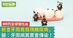 檢查牙周竟發現糖尿病,醫:牙周病其實會傳染!