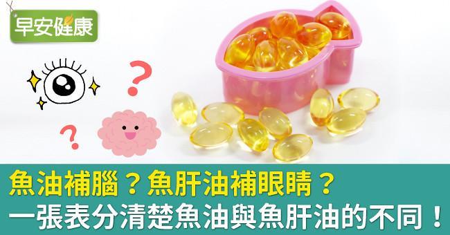 魚油補腦?魚肝油補眼睛?一張表分清楚魚油與魚肝油的不同!