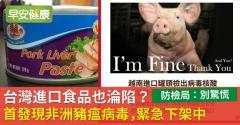 台灣進口食品也淪陷?首度發現非洲豬瘟病毒,防檢局:別驚慌