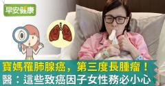 寶媽罹肺腺癌,第三度長腫瘤!醫:這些致癌因子女性務必小心