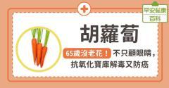 65歲沒老花!胡蘿蔔不只顧眼睛,抗氧化寶庫解毒又防癌