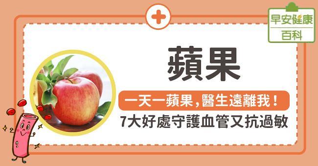 一天一蘋果,醫生遠離我!蘋果7大好處守護血管又抗過敏