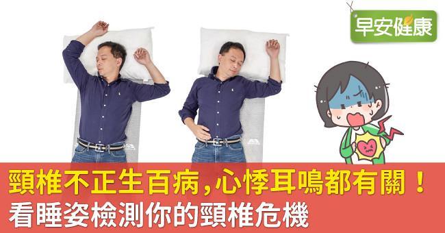 頸椎不正生百病,心悸耳鳴都有關!看睡姿檢測你的頸椎危機