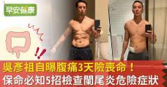 吳彥祖自曝腹痛3天險喪命!保命必知5招檢查闌尾炎危險症狀