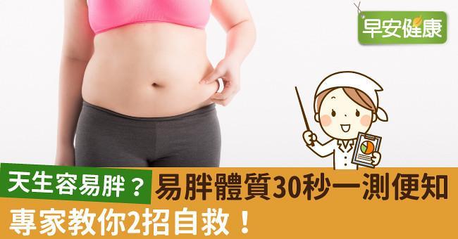 天生容易胖?易胖體質30秒一測便知,專家教你2招自救!
