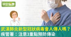【武漢肺炎】新型冠狀病毒會人傳人嗎?疾管署:注意3重點預防傳染