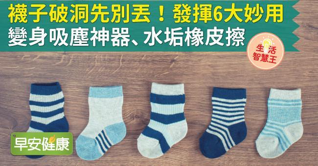 襪子破洞先別丟!發揮6大妙用變身吸塵神器、水垢橡皮擦
