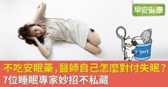 不吃安眠藥,醫師自己怎麼對付失眠?7位睡眠專家妙招不私藏