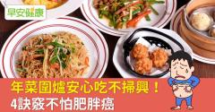 年菜圍爐安心吃不掃興!4訣竅不怕肥胖癌