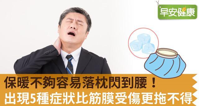 保暖不夠容易落枕閃到腰!出現5種症狀比筋膜受傷更拖不得