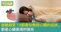 越睡越累?6個看似無關心臟的症狀,都是心臟衰竭的徵兆