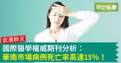 【武漢肺炎】國際醫學權威期刊分析:華南市場病例死亡率高達15%